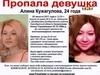 В Орске пропадают девушки. Зулия Раджабова и Леонид Коновалов