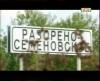 деревня Разорено-Семеновское