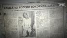 Алиса Суровова приворожила актера Леонардо Ди Каприо