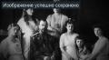 Расстрел царской семьи Романовых
